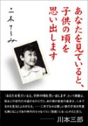 terumi_book.jpg