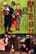 Keisatsu_nikki_poster.jpg