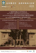 afisa_mousika_sunola-byzantino.jpg