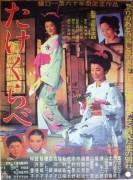 Takekurabe_poster.jpg