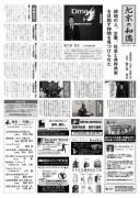 154G-full-wakyokai_110303.jpg