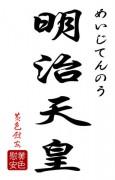 383px-Meiji_Tenn.jpg