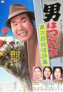 Otoko_wa_Tsurai_yo_No_18_poster.jpg