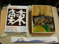 Nishin_migaki_bentou.jpg