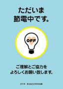 424px-2011_Japanese_power_saving_poster_01.jpg