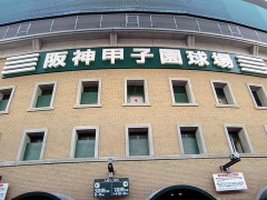 800px-Hanshin_Koshien_Stadium.jpg