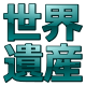 80px-Icon_of_Sekaiisan_svg.png