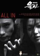 All_in_drama.jpg