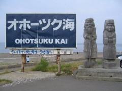 Ohotsuku_Kai.jpg