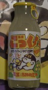 323px-Gokkun_Umajimura.jpg