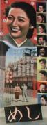 Meshi_poster.jpg