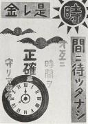Toki_no_kinenbi_Poster.jpg