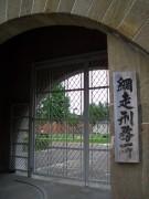 Abashiri_Prison_-gate.jpg