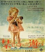 516px-Jeux_interdits_1952_Japanese_poster_2.jpg