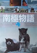 220px-Nankyoku_Monogatari_poster.jpg