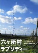 Rokkasho_Rhapsody_film_cover.jpg