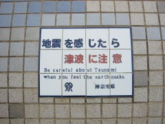 800px-Kamakura_tsunami.jpg