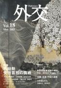 cover_vol18.jpg