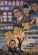 The_Spring_River_Flows_East_poster.jpg