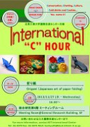 International_C_Hour_2013_November_Poster7.jpg