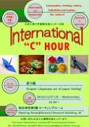 International_C_Hour_2013_November_Poster7.jpg