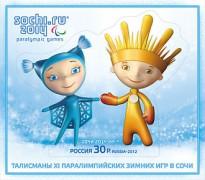 Paralympics_2014_stamp_30_RUB.jpg