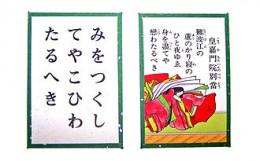 330px-Karuta_duo_kana-waka.jpg