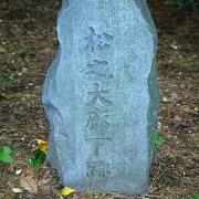 330px-MatsuNoORoka.jpg