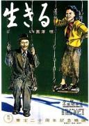 330px-Ikiru_poster.jpg