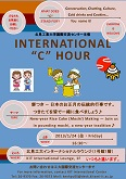 International_C_Hour_2014_January_Poster7.jpg
