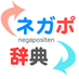 negapositen_bigger.png