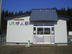 360px-Yobito_station01.JPG