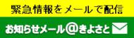 mail_kiyosato.png