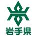 pref_iwate_bigger.png