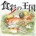 syokusai_bigger.jpg