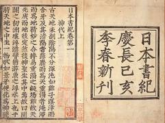 300px-Nihonshoki_jindai_kan_pages.jpg