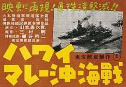 300px-Hawai_Mare_oki_kaisen_poster.jpg