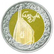 Coin_of_Ukraine_Bandura_R.jpg