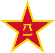 225px-China_Emblem_PLAsvg.png