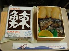 300px-Nishin_migaki_bentou.jpg