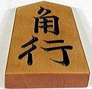 135px-Shogi_bishop_2.jpg