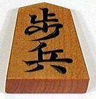 135px-Shogi_pawn.jpg