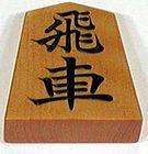 135px-Shogi_rook.jpg