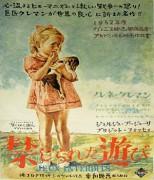 300px-Jeux_interdits_1952_Japanese_poster.jpg