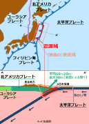 2011_Tohoku_earthquake_mechanism_main.png