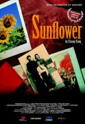 Sunflower_Poster.jpg