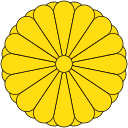 128px-Imperial_Seal_of_Japansvg.png