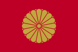 330px-Flag_of_the_Japanese_Emperorsvg.png