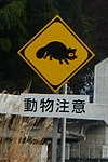 100px-Tanuki_Crossing_(3146714424)